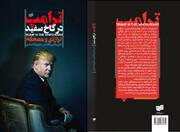 تراژدی و مضحکه: ترامپ در کاخ سفید