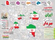 اینفوگرافی | ایران به گرد سردار