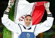 شوک به تکواندوی ایران | کیمیا علیزاده به هلند مهاجرت کرد