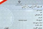 ساکنان ۲۸۴ روستای مرزی کردستان کارت مرزنشینی دارند