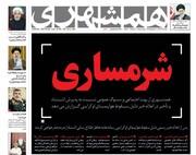 صفحه نخست روزنامه همشهری | شرمساری