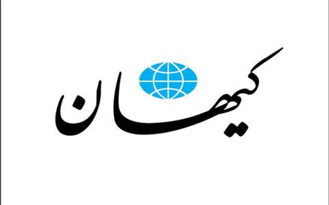 واکنش روزنامه کیهان به رفتار زشت نماینده سبزوار