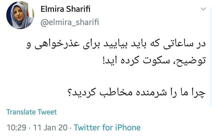 توییت مجری شبکه خبر