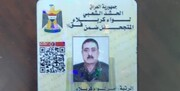 خبرهای ضد و نقیض از ترور یک فرمانده الحشد الشعبی در کربلا