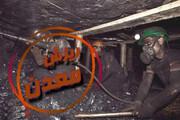 ریزش معدن زغال سنگ در طبس