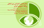 شانزدهمین کنفرانس بین المللیروابط عمومی برگزار میشود