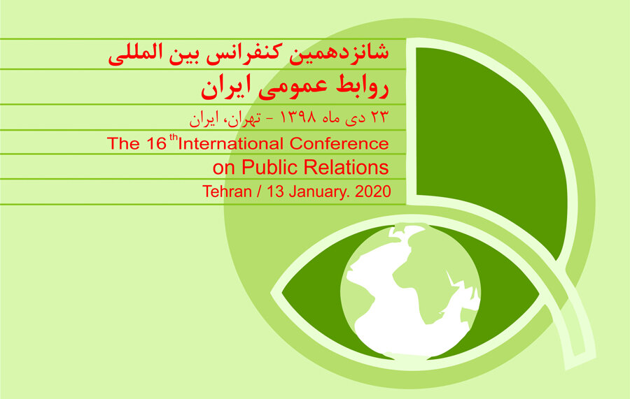 شانزدهمین کنفرانس بین المللی روابط عمومی