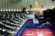 نمودار خبرگزاری فارس از نتایج احتمالی انتخابات مجلس | سهم اصولگرایان و اصلاح طلبان