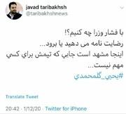 واکنش جنجالی سخنگوی شهرخودرو به جدایی احتمالی گلمحمدی