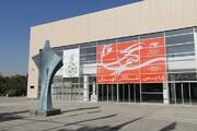 پردیس تئاتر تهران امسال از جشنواره فیلم فجر سهمی ندارد
