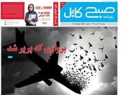 روایت تصویری از قربانیان افغانستانی سقوط هواپیمای اوکراینی   صفحه اول روزنامه صبح کابل پس از حادثه