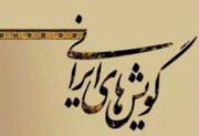 مردم سیستان و بلوچستان به چه گویشهایی صحبت میکنند؟