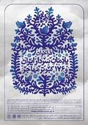 یادمان سردار ایران و ۱۷۶ کبوتر مهاجر