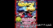 همشهری TV| شماره ٢٠۴ همشهری بچهها، نیمه دوم دی ماه منتشر شد