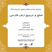 نشست «صلح و ترویج زبان فارسی» با حضور اصغر دادبه
