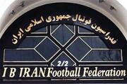 اطلاعیه شستا برای مزایده ساختمان فدراسیون فوتبال