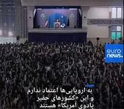 فیلم | گزارش یورونیوز از سخنان رهبر انقلاب در نماز جمعه