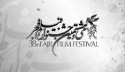 جشنواره فجر ۳۸ | بلیتهای ۱۰ و ۱۵ هزار تومانی برای سینماهای مردمی
