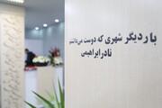 همشهری TV | موزه نادر ابراهیمی افتتاح شد
