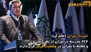 همشهری TV |  تعدادی از مدارس تهران در وضعیت قرمز ایمنی قرار دارند