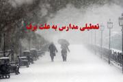 شرایط تعطیلی مدارس ۲۱ منطقه آموزشی آذربایجانغربی اعلام شد