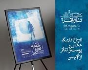 آغاز نمایشگاه عکس و پوستر جشنواره تئاتر فجر از ۴ بهمن ماه