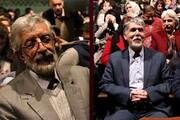 فیلم | واکنش وزیر ارشاد و حداد عادل بعد از تماشای عکسهای قدیمیشان