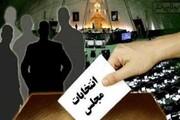اصلاحطلبان در ۱۵۰ حوزه نامزد تایید صلاحیت شده ندارند