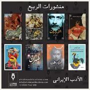 ترجمه و انتشار بیش از ۲۰ اثر از ادبیات ایران به زبان عربی