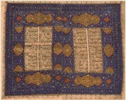 شاهنامه هزاربرگی از دوران تیموری خریداری شد