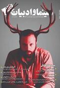 شماره ۷۷ مجله سینما و ادبیات منتشر شد