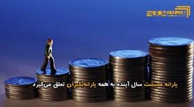 همشهری TV | چه کسانی سال آینده یارانه معیشتی میگیرند؟
