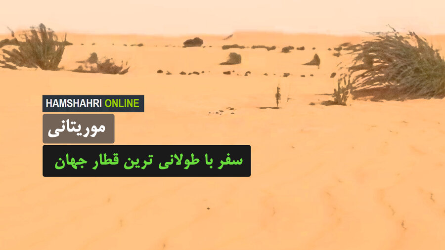 موریتانی