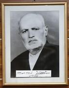 میراث ماندگار خاندان غیاثی در جنوب تهران