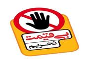 «پویش بدون قیمت نخریم» در آذربایجان شرقی اجرا میشود