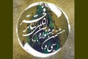 آخرین وضعیت بلیتهای جشنواره تئاتر فجر | «قدم زدن در مسیر» از بلژیک انصراف داد