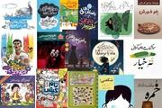 نامزدهای جایزه کتاب سال در گروه کودک و نوجوان معرفی شدند