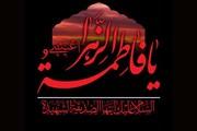 فیلم | به مناسبت شهادت حضرت زهرا (س)