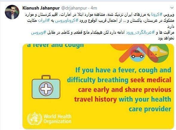 هشدار   ویروس کرونا به مرزهای ایران نزدیک شد