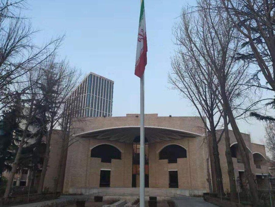سفارت ایران در پکن
