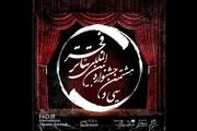 سی و هشتمین  جشنواره تئاتر فجر آغاز شد