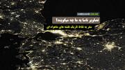 سفر به نقاط تاریک نقشههای ماهوارهای