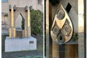 سرقت بخشی از اثر پرویز تناولی در اصفهان