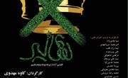 جشنواره تئاتر هامون | شاه لیر به کارگردانی کاوه مهدوی به روی صحنه میرود