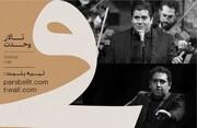 ارکستر ملی ایران به خوانندگی سالار عقیلی در جشنواره موسیقی فجر