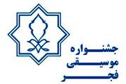 همه چیز درباره جشنواره موسیقی فجر ۳۵