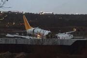 هواپیمای ترکیهای هنگام فرود در استانبول سه تکه شد