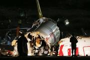 خروج هواپیما از باند در استانبول ۱۲۰ زخمی به جای گذاشت  کابین خلبانها از جا کنده شد