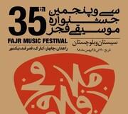آغاز جشنواره موسیقی فجر از شهرها و روستاهای سیستان و بلوچستان