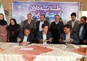 سند مثلث طلایی گردشگری یزد، اصفهان و شیراز امضا شد